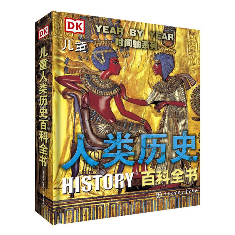《DK儿童人类历史百科全书》(第2版、精装)