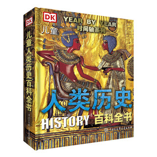 《DK儿童人类历史百科全书》(精装)