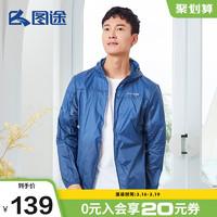 圖途戶外男防曬衣2021春季新款薄款透氣皮膚衣連帽開衫風衣UPF40+