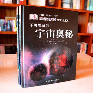 《DK不可思议的宇宙奥秘+DK不可思议的科学现象》(精装、套装共2册)