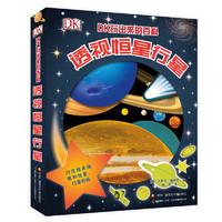 《DK玩出来的百科·透视恒星行星》(精装)