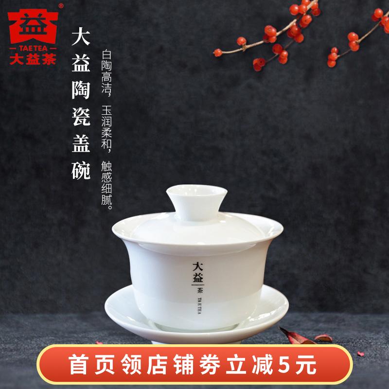 大益益工坊 白陶瓷盖碗  半手工 大益盖碗150ml 茶具