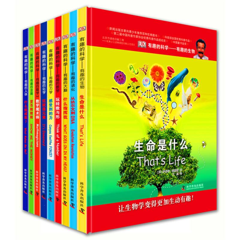 《DK有趣的科学》(精装、套装共9册)