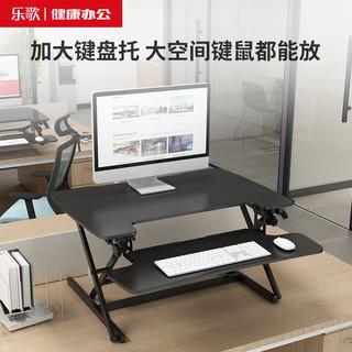 乐歌站立式升降台办公书桌折叠增高架升降电脑显示器桌上移动工作