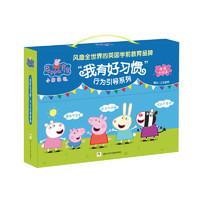 """《小猪佩奇·""""我有好习惯""""行为引导系列》(礼盒装、共10册)"""