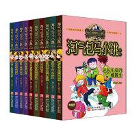 《淘气包马小跳系列 第2辑》(典藏版、套装共10册)