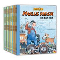 《万能工程师麦克》(套装共20册)