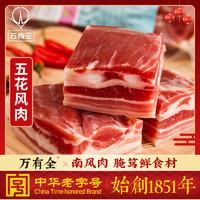 万有全咸肉五花肉上海南风肉腊肉腌肉腌笃鲜老字号特产咸猪肉450g