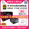 XPG/威刚CR650G CR750G CR850G额定650W 750W 850W金牌全模组电源