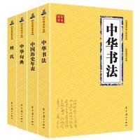 《中华书法+中国历史年表+姓氏+中华句典》(国学经典套装4册)