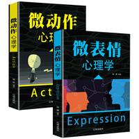 《微动作心理学+微表情心理学》(套装2册)