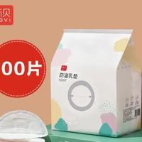 ncvi 新贝 一次性防溢乳垫 产后专用 100片