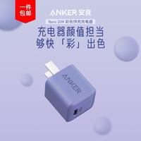 Anker 安克 A2633 手机充电器 薰衣草灰