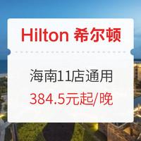 可拆分!游海岛!希尔顿酒店海南11店通兑2晚(含双早)