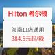 可拆分!游海岛!希尔顿酒店海南11店通兑2晚(含双早) 769元起(券后)
