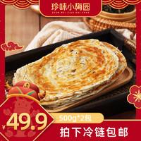 珍味小梅园梅干菜锅盔1000g半成品速冻饼胚早餐生饼