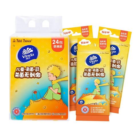 Vinda 维达 小王子超迷你湿巾随身装8片24包 去油擦脸小包便携湿纸巾