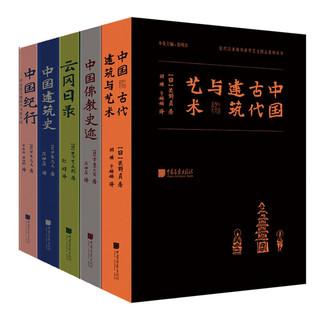 《近代以来海外涉华系列丛书》(套装共5册)