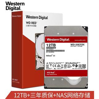 西部数据(WD)红盘Plus  12TB SATA6Gb/s 256M 网络储存(NAS)硬盘 垂直式 (WD120EFBX)