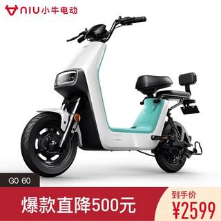 小牛电动 G0 60 新国标锂电池两轮电动车成人代步电动车 预售19日发货 炫彩蓝