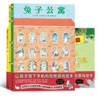 京东PLUS会员:《视觉大侦探:兔子公寓+企鹅游轮+109只动物的马拉松大赛》精装全3册