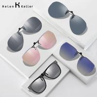Helen Keller 海伦凯勒 805 太阳镜夹片