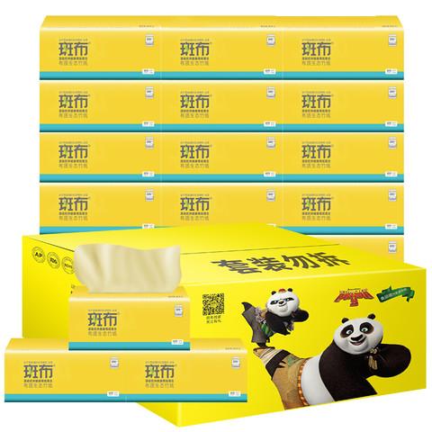 BABO 斑布 抽纸 3层100抽20包(135*200mm)