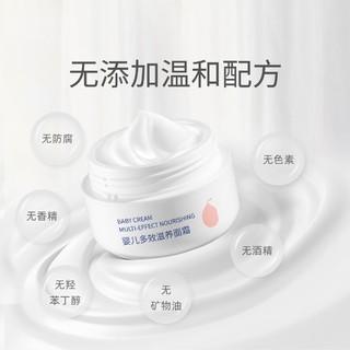 婴儿面霜50g*2瓶宝宝面霜保湿乳滋润补水多效霜护肤品幼儿童面霜