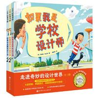 京东PLUS会员:《走进奇妙的设计世界》(套装全3册)