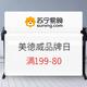 促销活动:苏宁易购 美德威旗舰店 品牌日 满199-80