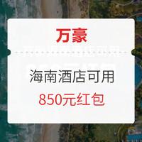 最高抵850元!2晚连住房晚、积分双倍!万豪海南酒店随心住红包