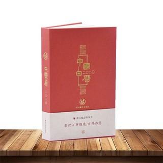 浙江摄影出版社 2020年日历 红色 单个装