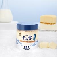 和路雪 千层雪心雪杯 牛乳芝士口味 73g*3杯 北海道轻牛乳冰淇淋