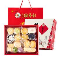 daoxiangcun 北京稻香村 饼饼有礼 糕点大礼包 混合口味 2.3kg