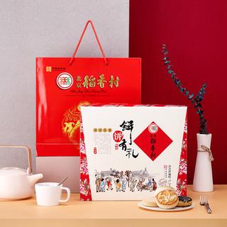 daoxiangcun 北京稻香村 饼饼有礼 糕点大礼包 2.3kg