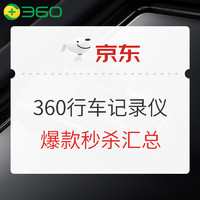 京东360自营旗舰店 行车记录仪限时秒杀
