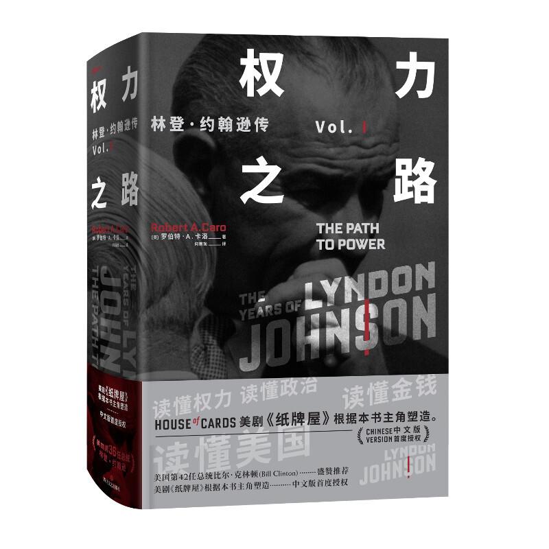 《林登·约翰逊传:权力之路》(精装)