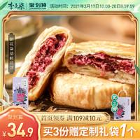 李子柒鲜花饼玫瑰花饼云南特产传统糕点早餐零食小吃休闲食品 400g/盒