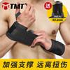 TMT健身护腕男扭伤手腕疼劳损女绷带助力带加压运动防护专业卧推