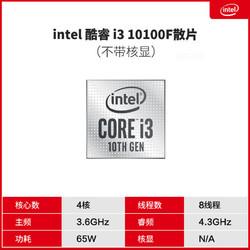 英特尔i3 10100/10100F/i5 10400/10400F/i5 10600KF散片盒装CPU