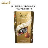 Lindt 瑞士莲 什锦软心巧克力 4口味 600克