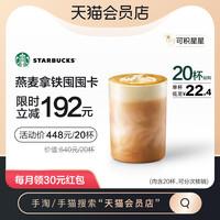 STARBUCKS 星巴克咖啡  电子饮品券燕麦拿铁