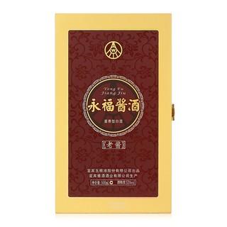 五粮液出品 永福酱酒 永福老酱53度 500ml 单瓶 酱香型 白酒 (2017/2018年生产)年份老酒