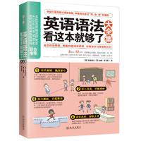 京东PLUS会员 : 《英语语法看这本就够了大全集》