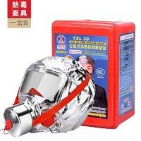 浙星 TZL30 消防防毒面罩 新国标消防面具
