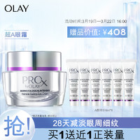 OLAY 玉兰油 ProX 密集焕颜系列 抗皱眼霜30g(赠同款6ml*6)