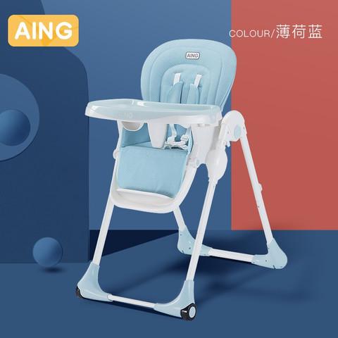 爱音(Aing) 儿童餐椅欧式多功能便携可折叠可坐可躺宝宝餐桌椅婴儿餐椅C018 薄荷蓝