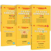 《历年真题解析精编版+试卷版+最后5套卷》