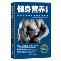 《健身营养全书·关于力量与肌肉的营养策略》