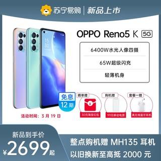 OPPO Reno5K 5G手机骁龙750G四摄拍照美颜智能官方65W闪充opporeno5k新品旗舰